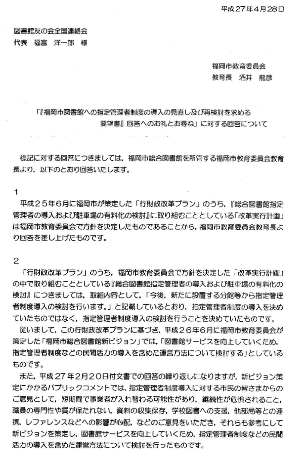 fukuoka-kyouiku-ans20150428
